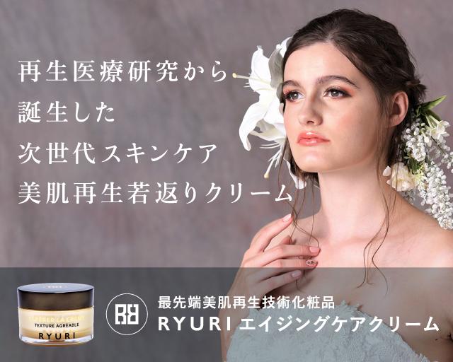 最先端美肌再生技術化粧品 RYURIエイジングケアクリーム